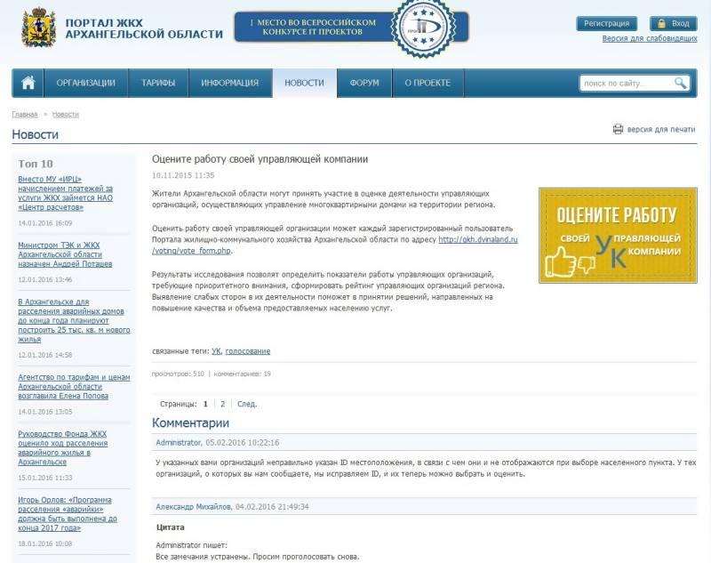 Официальный сайт управляющих компаний архангельской области создание сайты базы данных