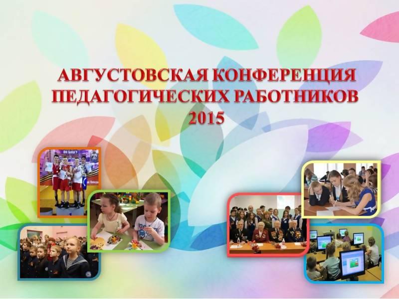 Сценарий открытия августовской педагогической конференции
