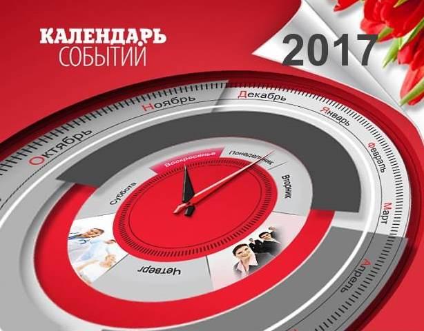 Календарь событий вот на 2017-2018