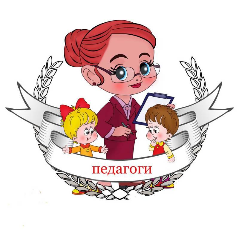 Картинка воспитателя в доу