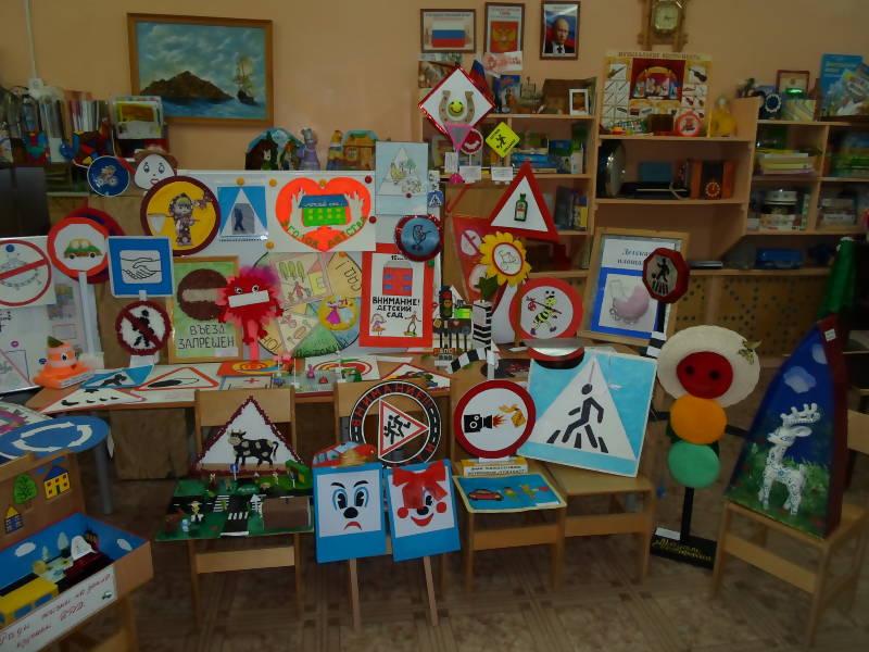 Дорожные знаки своими руками для детского сада 893