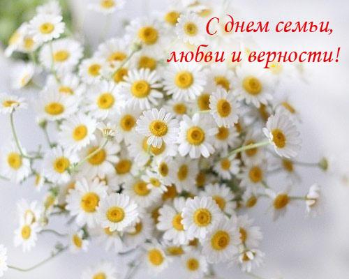 Поздравления для мамы с днем семьи любви и верности