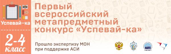 Всероссийский межпредметный конкурс
