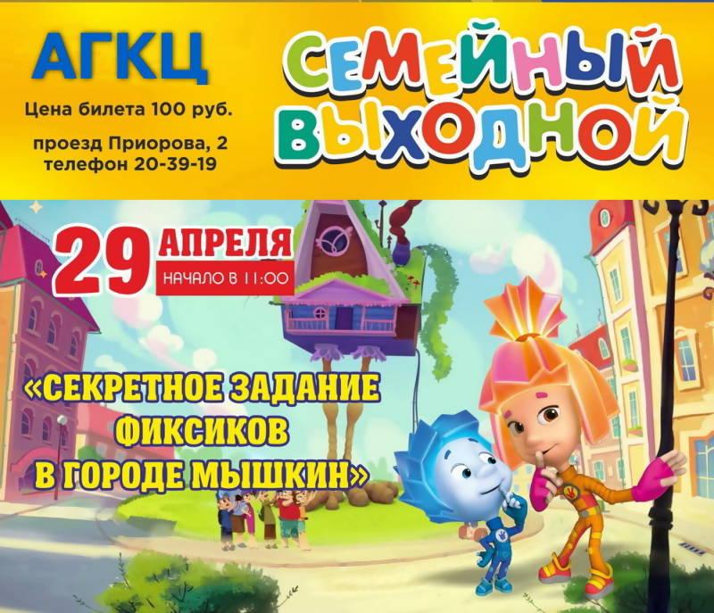 Архангельских малышей ждут необычные приключения в городе Мышкин