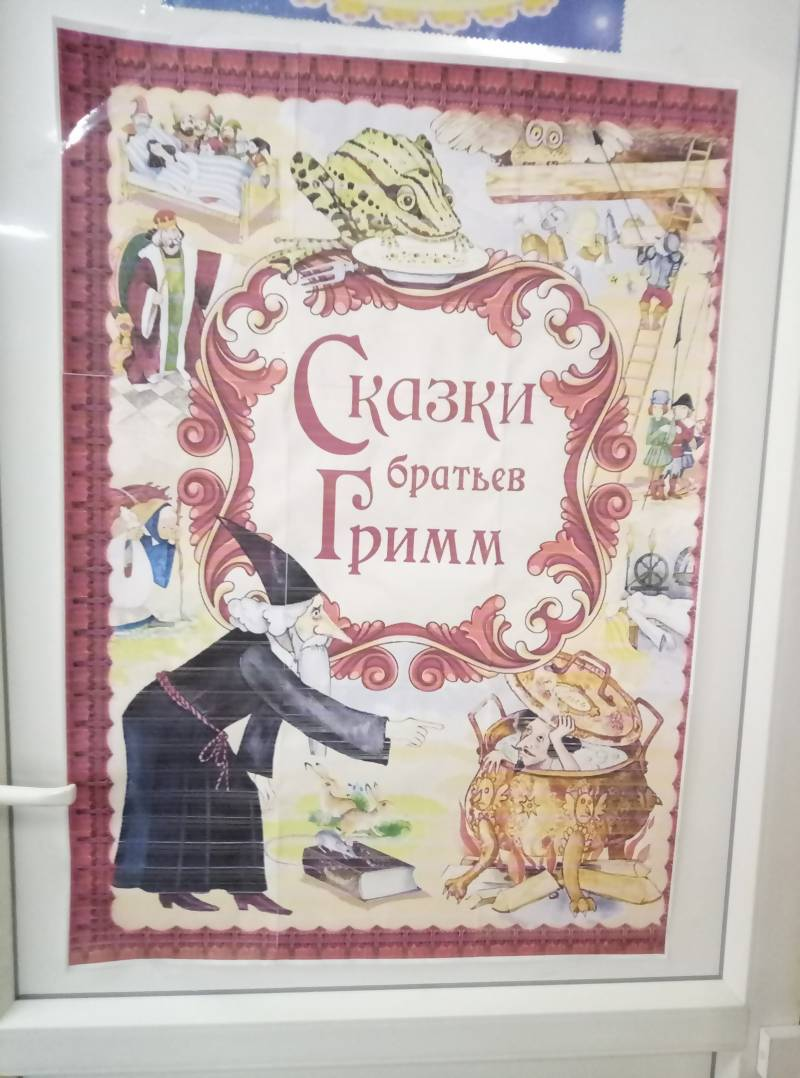«Настольную книгу» открыли для себя ученики начальной школы № 69