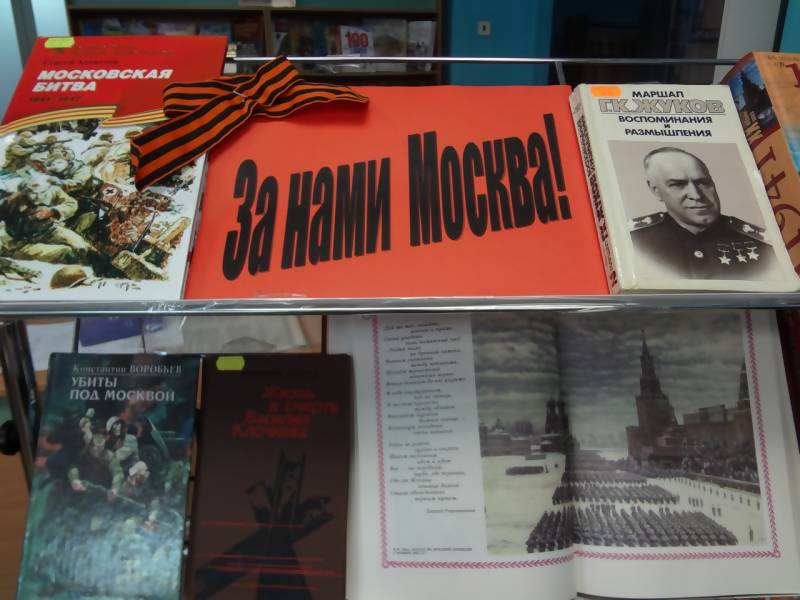 «Москва за нами!»