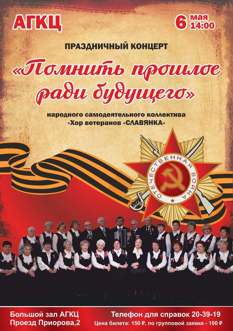 Хор «Славянка» приглашает на праздничный концерт