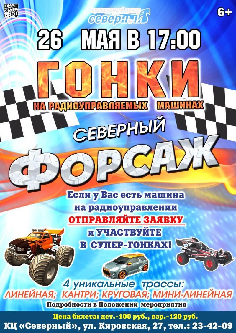 26 мая в 17.00 культурный центр «Северный» приглашает всех любителей автомодельного спорта на открытый турнир по гонкам на радиоуправляемых машинах «СЕВЕРНЫЙ ФОРСАЖ»