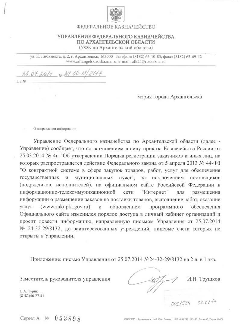 образец письма от министерства экономического развития