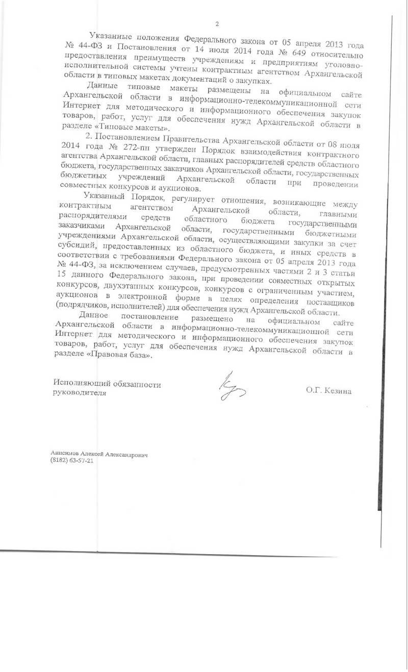 http://www.arhcity.ru/data/1401/kontraktnoe1165a.jpg
