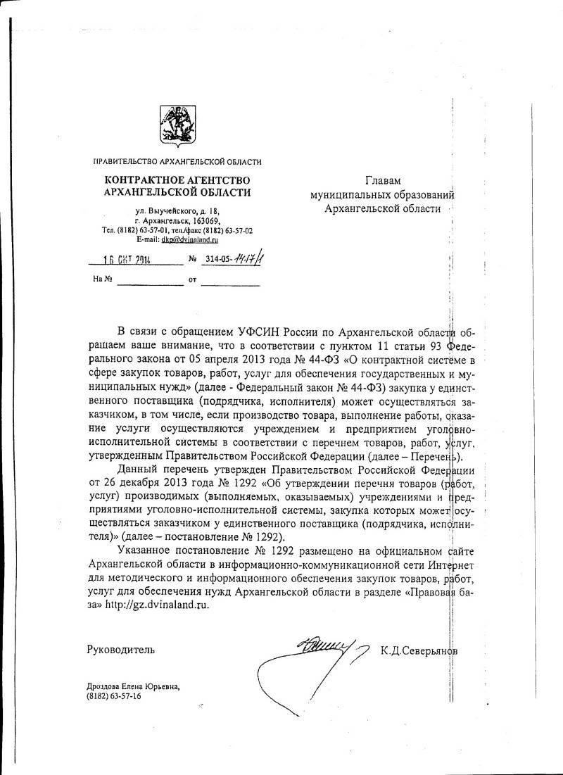 гарантийное письмо об оплате счета образец